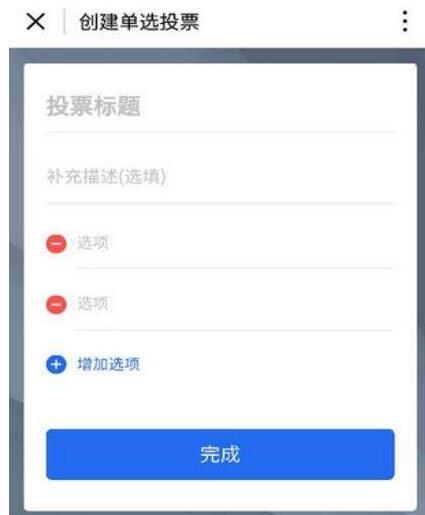 网络投票评选平台