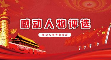 感动中国之十大感动人物评选活动