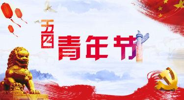2019鄂托克前旗青年五四奖章