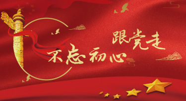 骄傲我的中国-海外华人中文歌曲大赛评选活动