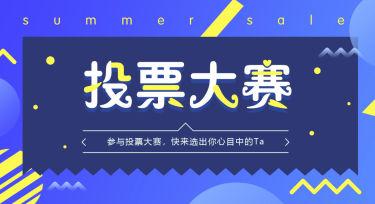 """2018第六届""""最受公众喜爱奖""""矿晶评选活动"""