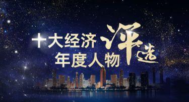 第四届十大经济年度人物评选大赛