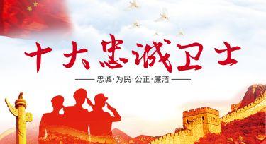 2019年锦江区十大杰出青年评选活动微信投票开始