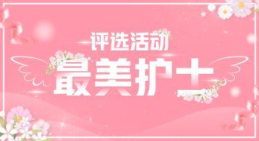 """2019年华北区域""""最美护士""""评选活动"""