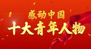感动中国十大青年人物评选活动