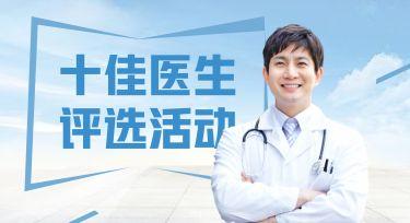 """首届中国医师节兰州市""""群众最满意医生""""评选活动"""