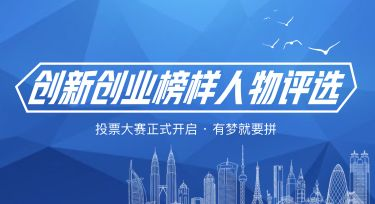 2019长春创业榜样投票评选