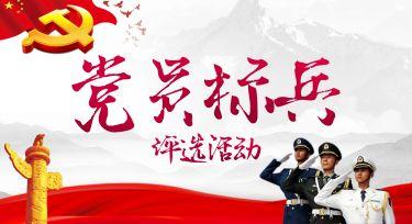 """2019全市""""十大政法标兵""""评选活动"""