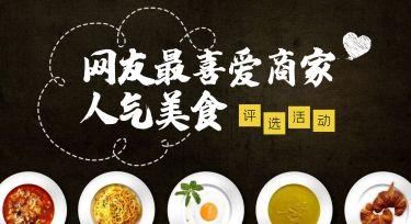 """山西""""主流名菜""""、""""特色风味小吃""""-健康美食网络投票活动"""