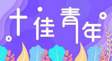 """""""感动江苏教育人物——美德学生""""评选"""