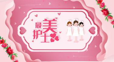 20爱你,20爱你!周驿医院七夕推选最美护士白衣天使投票活动