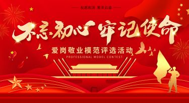 """湖南省年度""""爱岗敬业模范""""评选活动网络公示投票"""