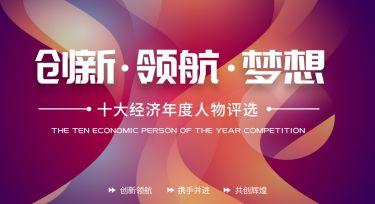 十大经济年度人物评选