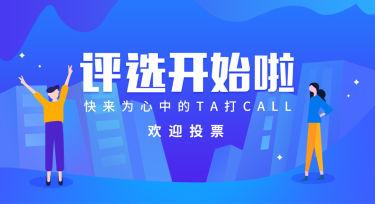 """投票啦!金华市东苑小学""""十佳阅读之星"""" 网络评选活动开始啦!"""
