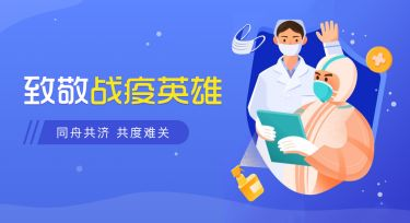 """雄县社工委:""""最美疫情防控一线工作者""""投票活动"""