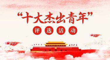 第八届云南十大杰出金融青年-评选活动