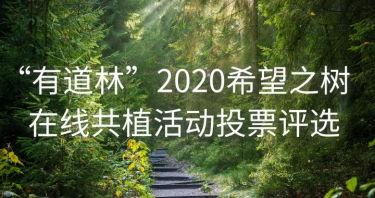 """""""有道林,2020希望之树""""在线共植评选活动"""