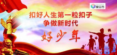 """邢台市第三中学高中部2020年第二季""""新时代好少年""""评选活动"""