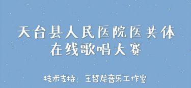 天台县人民医院医共体 在线歌唱大赛