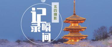 """中国通号建设集团""""筑梦青春""""五四主题摄影活动"""
