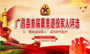 """广昌县首届""""最美退役军人""""评选网络投票开始啦"""