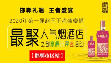 """2020年赵王王者盛宴杯""""最聚人气烟酒店""""(邯郸市区站)评选"""