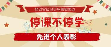 """重庆市兼善中学蔡家校区""""停课不停学""""工作中优秀教师评选活动"""