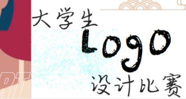 应用技术学院大学生logo设计大赛