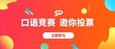 """四川文理学院首届""""讲好中国故事""""英语口语竞赛评选活动"""