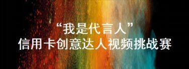 """中国银行宁波分行""""我是代言人""""信用卡创意达人视频挑战赛"""