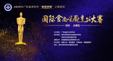 2020年食尚国际星厨大赛深圳海年分赛区