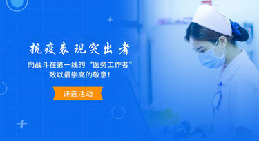 2020年楚雄市人民医院抗疫表现突出者评选活动