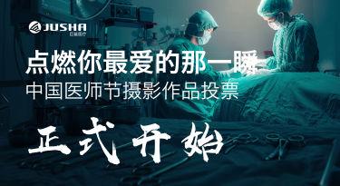 点燃你最爱的那一瞬|中国医师节摄影作品投票正式开始