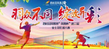 """碧桂园凤凰湾""""凤凰杯""""第二届业主羽毛球赛"""