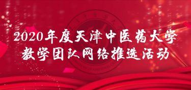 2020年度天津中医药大学教学团队网络推选活动