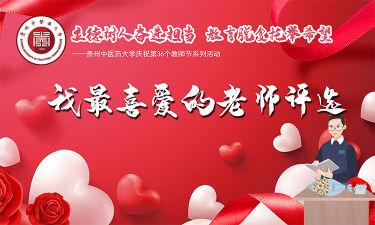 """2020年贵州中医药大学""""我最喜爱的教师""""评选"""