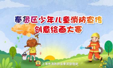 奉贤区少年儿童消防宣传创意绘画大赛