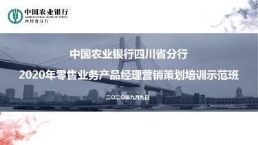农行四川省分行2020年零售业务产品经理营销策划培训线上短视频投票