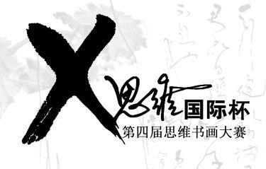 2020年X思维国际杯第四届书画大赛