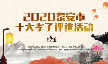 2020泰安市十大孝子评选活动