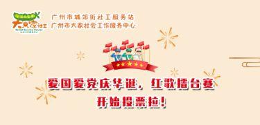 """城郊街社工服务站开展""""爱国爱党庆华诞,红歌擂台赛""""活动开始投票拉!"""