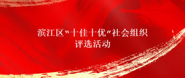"""滨江区""""十佳十优""""社会组织评选活动"""
