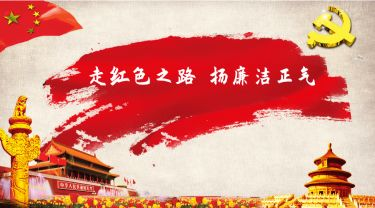 """荔湾支行""""走红色之路  扬廉洁正气""""系列活动宣传大赛网络投票"""