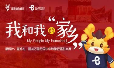 """我和我的""""家乡""""——晒照片、赢好礼,翔龙万里行国庆中秋旅行摄影大赛"""