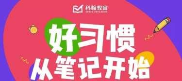 科翰惠阳一中分校笔记大赛开始,为你心中的超级笔记头上一票!