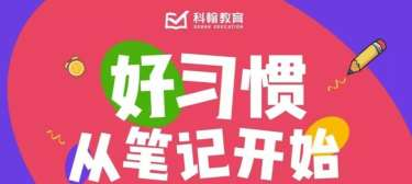 科翰惠阳中山分校笔记大赛开始,为你心中的超级超级笔记投上一票!