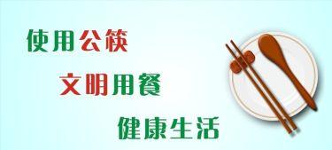 东干中心幼儿园《公勺公筷,文明用餐》小班段