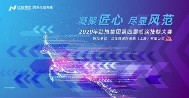 2020年红旭集团第四届喷涂技能大赛