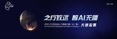 2020之江杯全球人工智能大赛投票