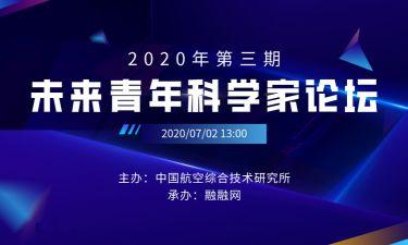 """2020第3期未来青年科学家论坛""""最佳报告奖""""评选"""